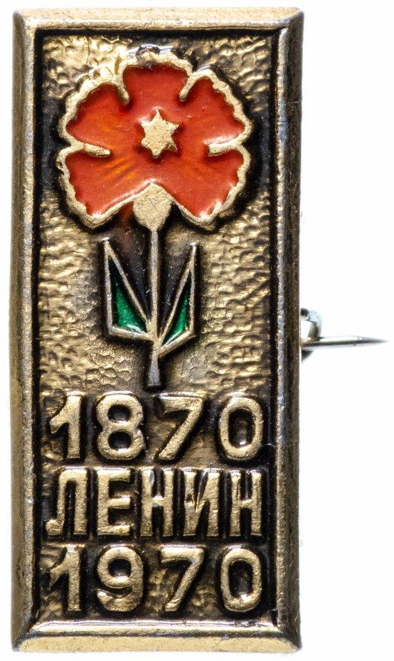 """купить Значок СССР 1970 г """"100 лет Ленину"""", булавка"""