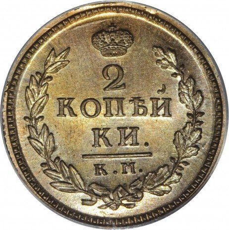 купить 2 копейки 1830 года КМ-АМ новодел
