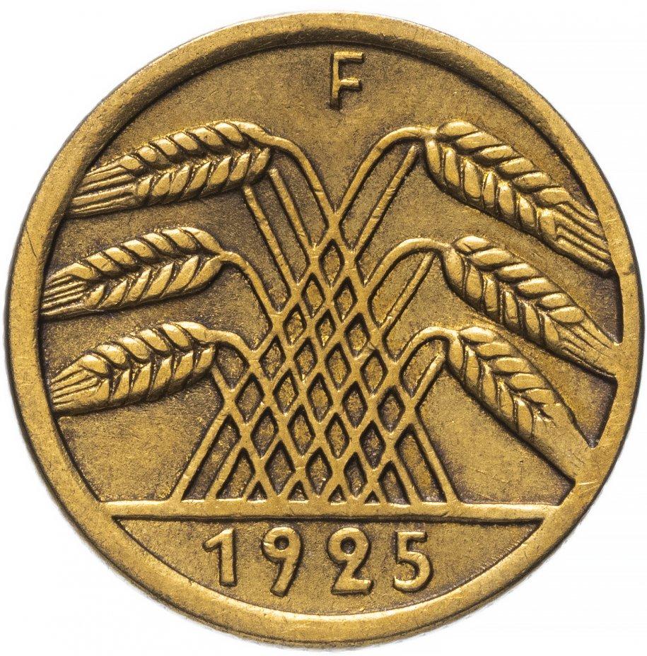 """купить Германия 5 рейхспфеннигов (reichspfennig) 1925 F   знак монетного двора """"F""""— Штутгарт"""