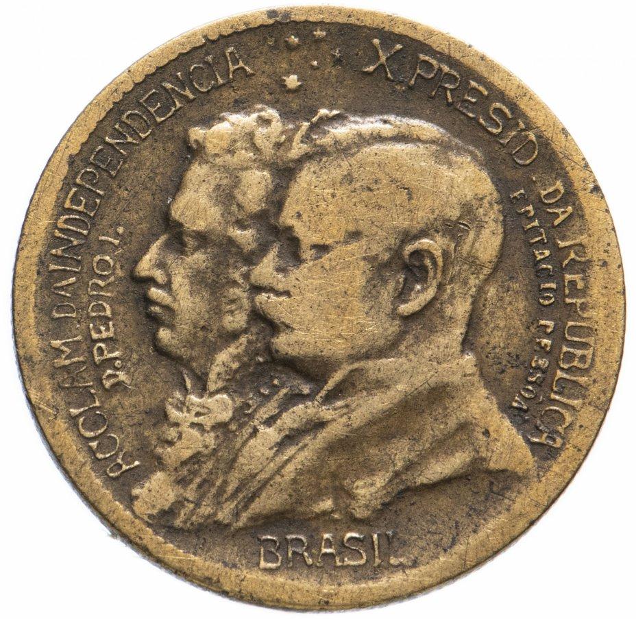 """купить Бразилия 500 рейс (reis) 1922 100 лет независимости Бразилии Корректная надпись: """"BRASIL"""""""