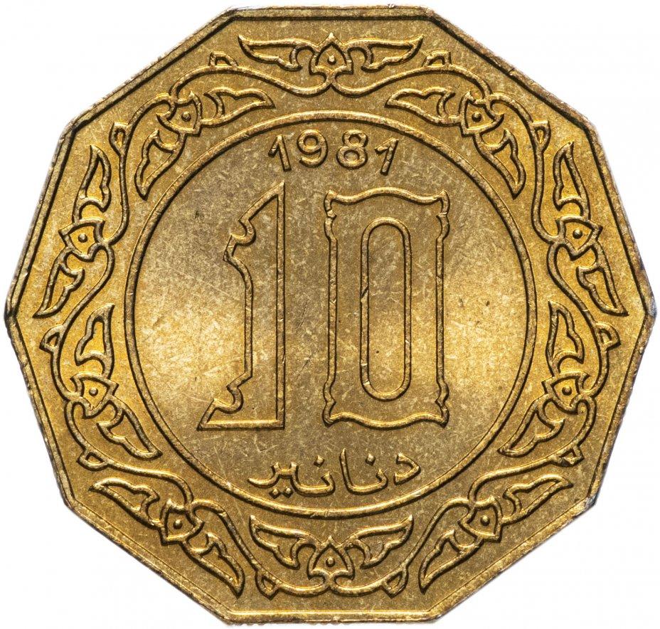 купить Алжир 10 динаров 1981