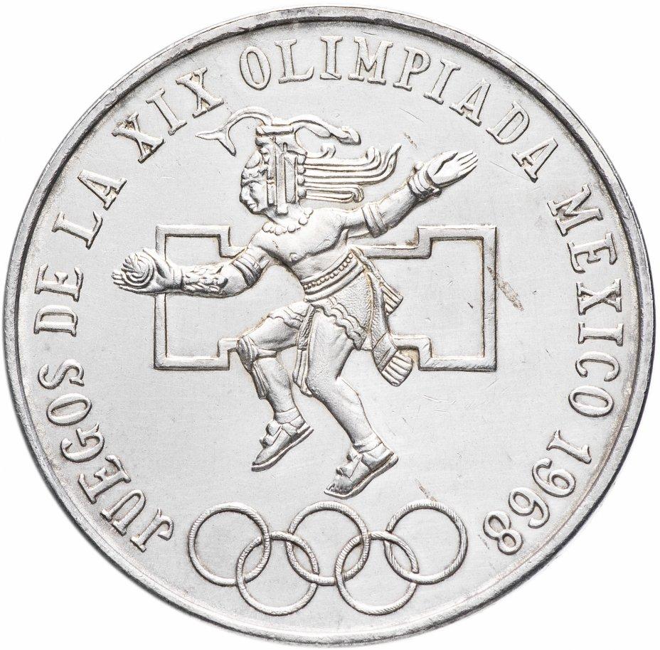 купить Мексика 25 песо (pesos) 1968 год (Олимпийские игры)