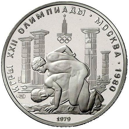 купить 150 рублей 1979 года ЛМД борцы