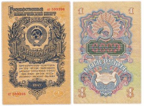 """купить 1 рубль 1947 (1957) 15 лент в гербе, шрифт """"У"""", тип литер маленькая/маленькая, В57.1.4 по Засько"""