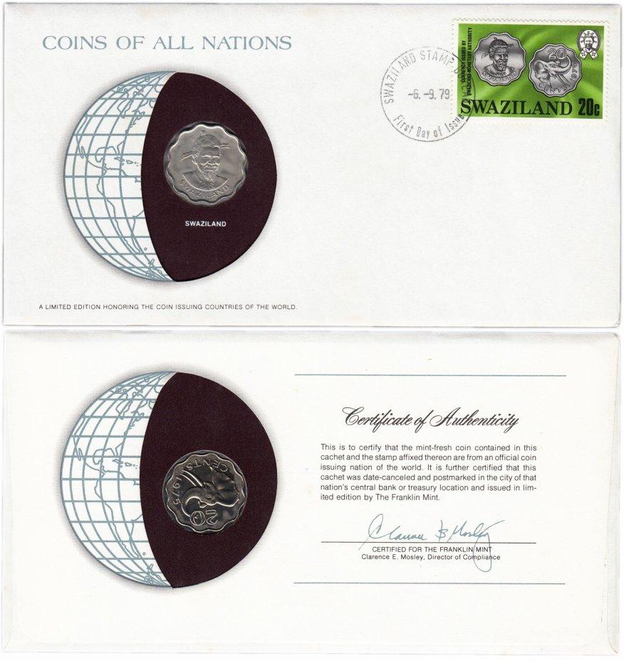 купить Серия «Монеты всех стран мира» - Свазиленд 20 центов (cents) 1975 (монета и 1 марка в конверте)