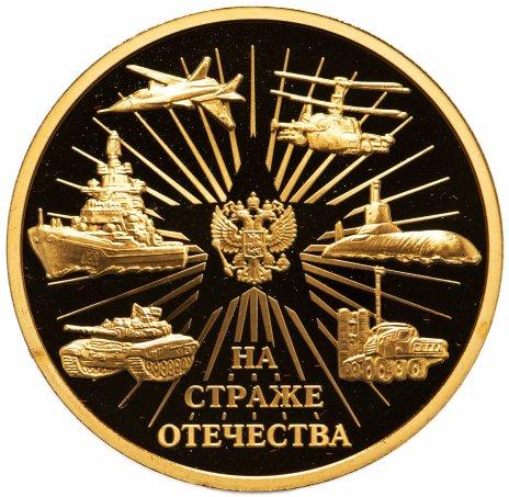 """купить Медаль """"Георгий Победоносец. На страже Отечества"""" в футляре"""