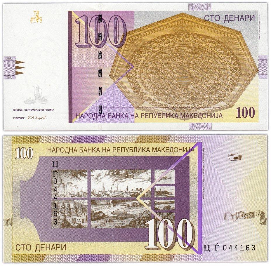 купить Македония 100 динар 2008 (Pick 16i)