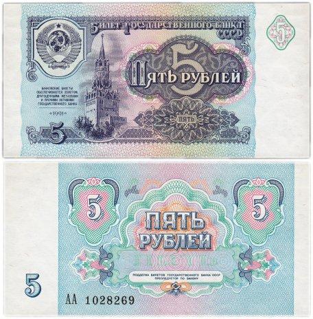 купить 5 рублей 1991 серия АА