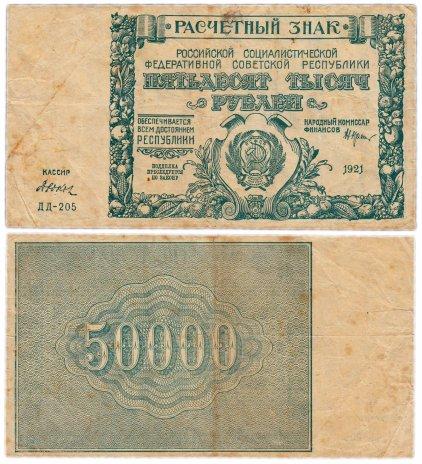 """купить 50000 рублей 1921 наркомфин Крестинский, водяной знак """" Крупные 6-ти лучевые звезды"""""""