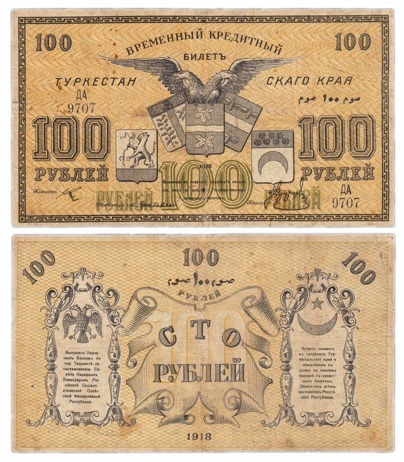 купить Туркестан 100 рублей 1918 кассир Фирфаров, выпуск Туркестанского края