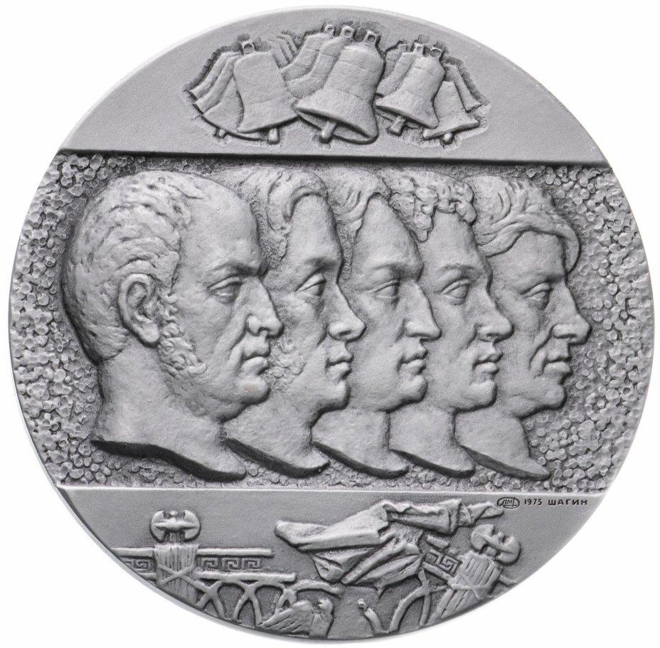 """купить Медаль """"Казненные декабристы"""" в оригинальном футляре"""