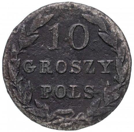 купить 10 грошей (groszy) 1830 FH, монета для Польши