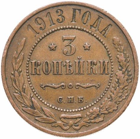 купить 3 копейки 1913 СПБ