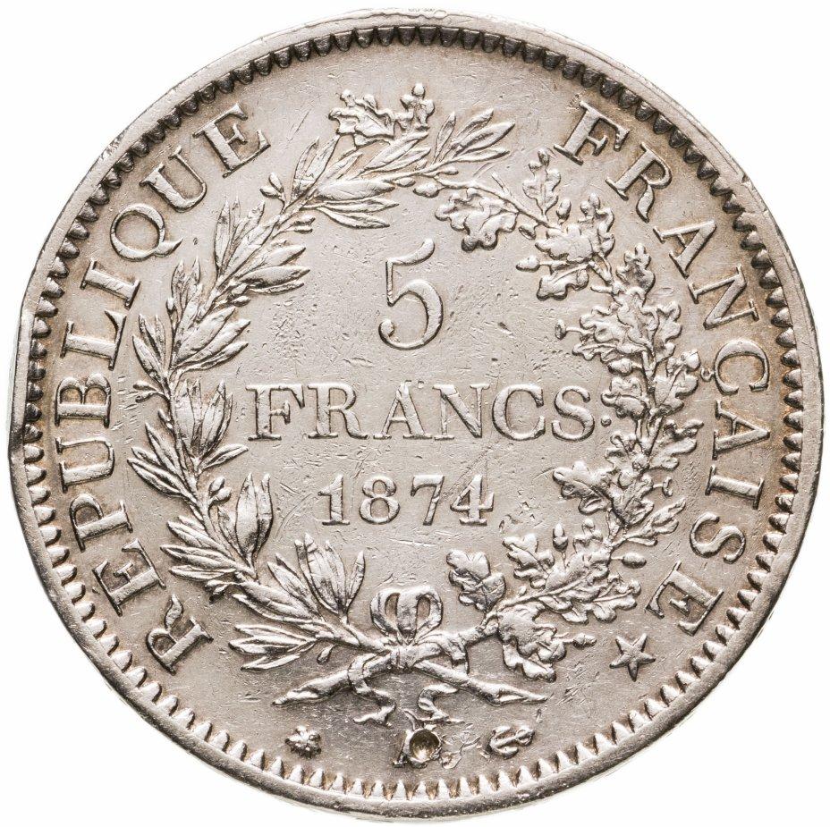 """купить Франция 5 франков (francs) 1874 A Геркулес знак монетного двора: """"A"""" - Париж"""
