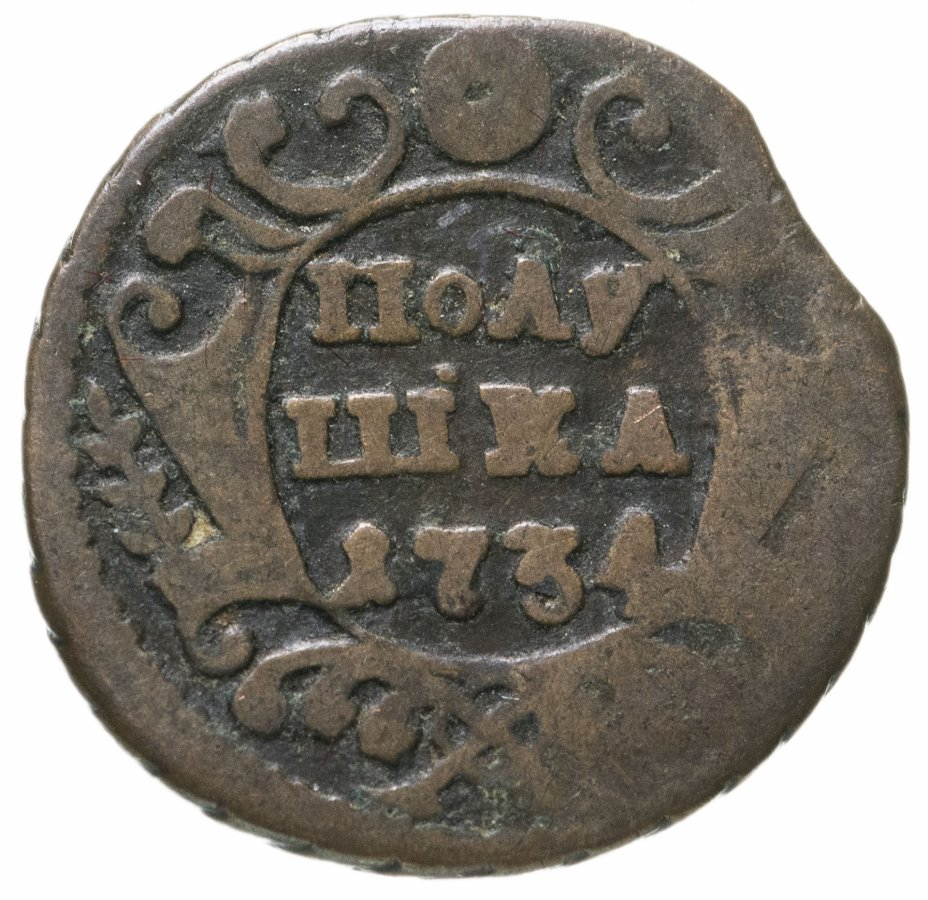 купить Полушка 1734