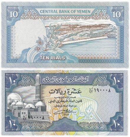 купить Йемен 10 риалов 1990 (Pick 23)