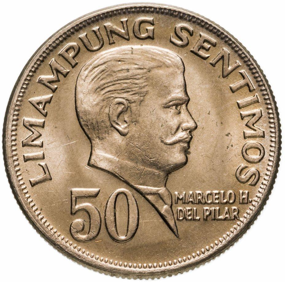 купить Филиппины 50 сентимо 1972
