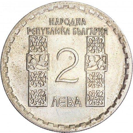 купить Болгария 2 лева 1966