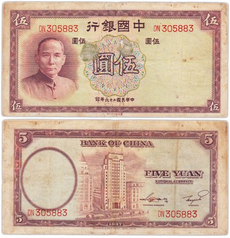 купить Китай 5 юань 1937 (Pick 80) Bank of China