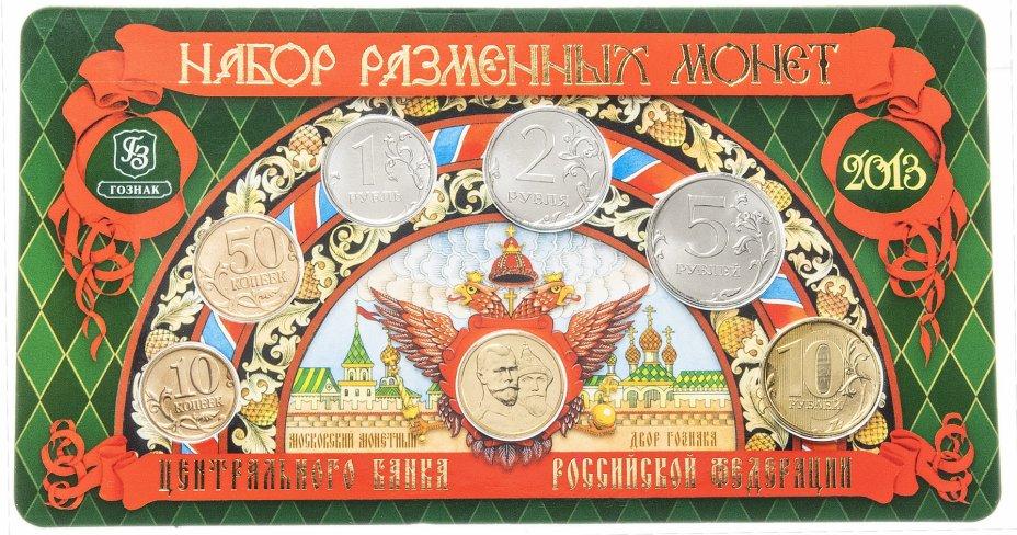 купить Набор разменных монет 2013 с жетоном «Юбилей дома Романовых» в буклете
