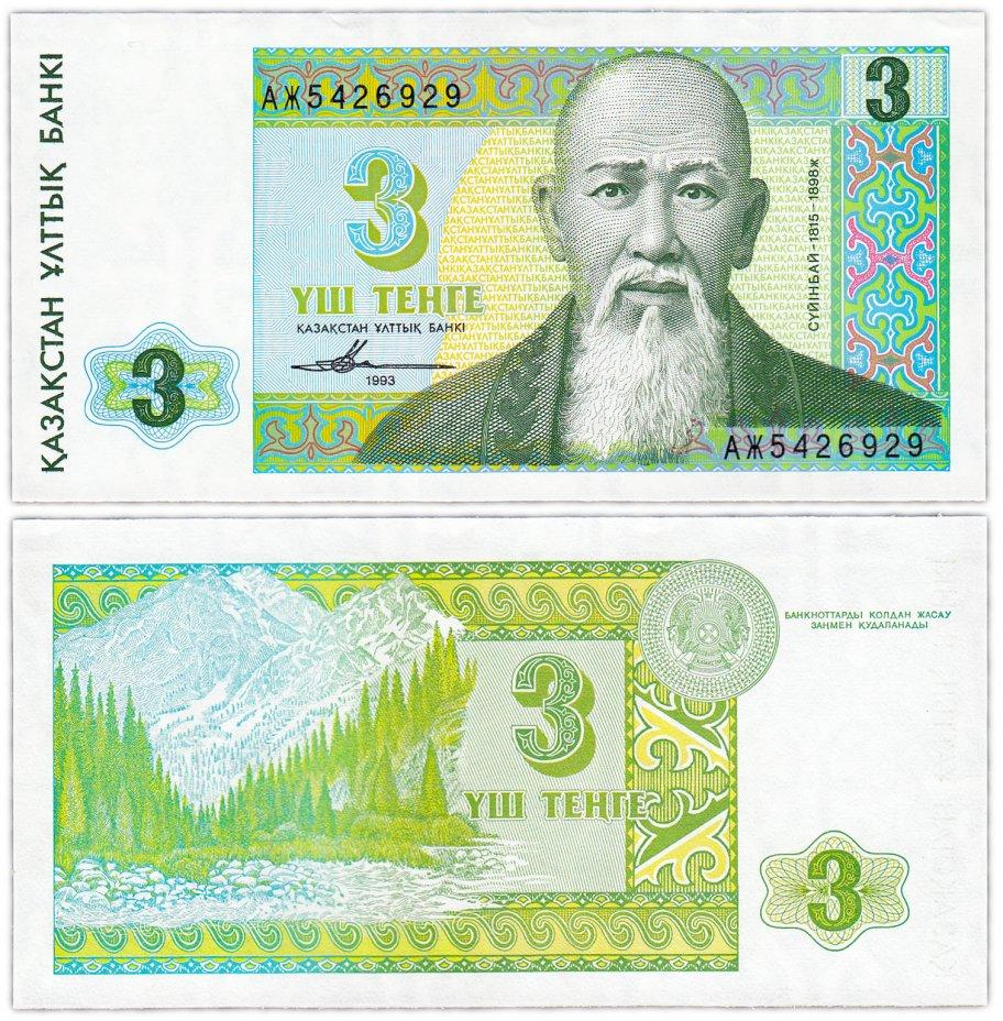 купить Казахстан 3 тенге 1993 год Pick 8