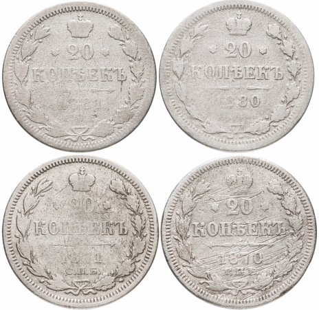 купить Набор из 4-х монет 20 копеек 1870-1881