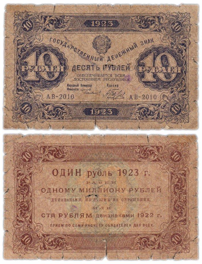 купить 10 рублей 1923 (1-й выпуск) наркомфин Сокольников