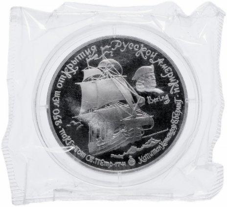 купить 25 рублей 1990 года ЛМД Святой Петр Proof, в запайке