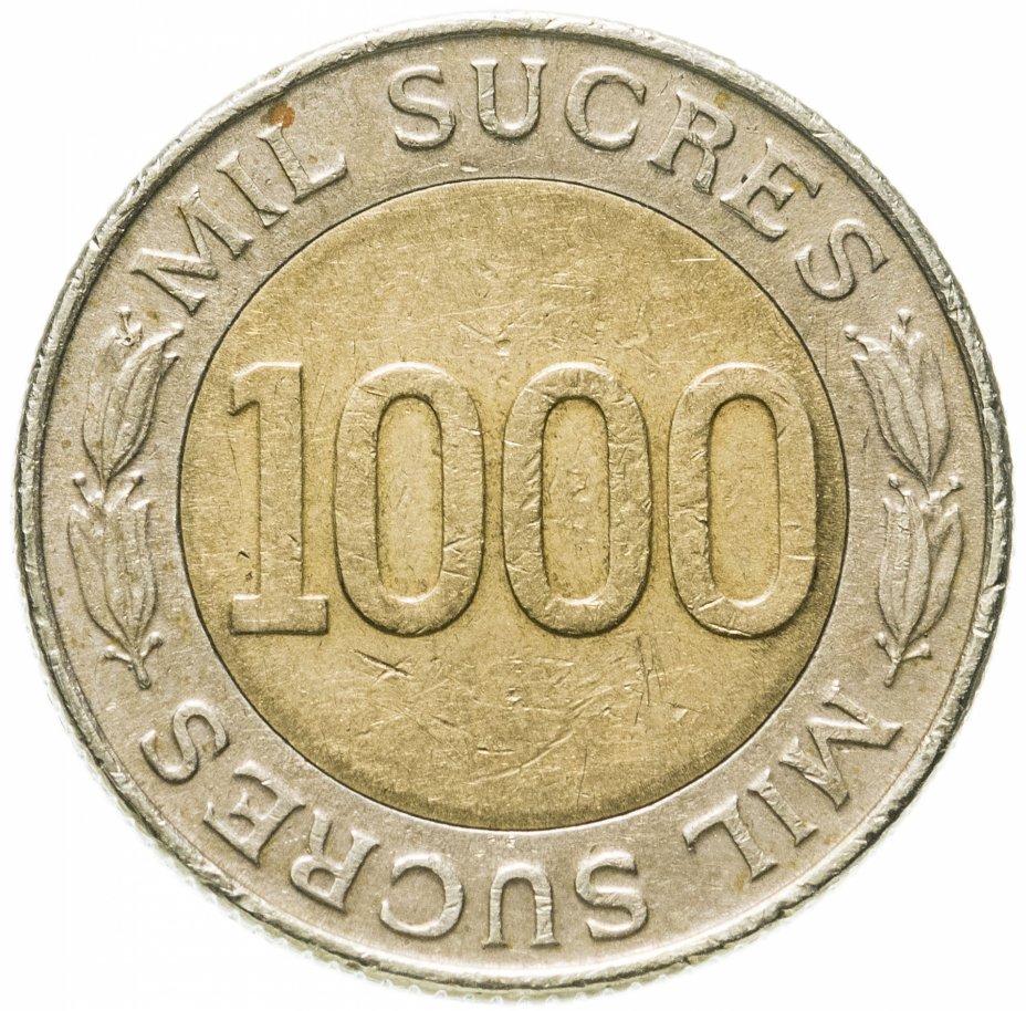 """купить Эквадор 1000 сукре (sucres) 1997 """"70 лет Центробанку"""""""