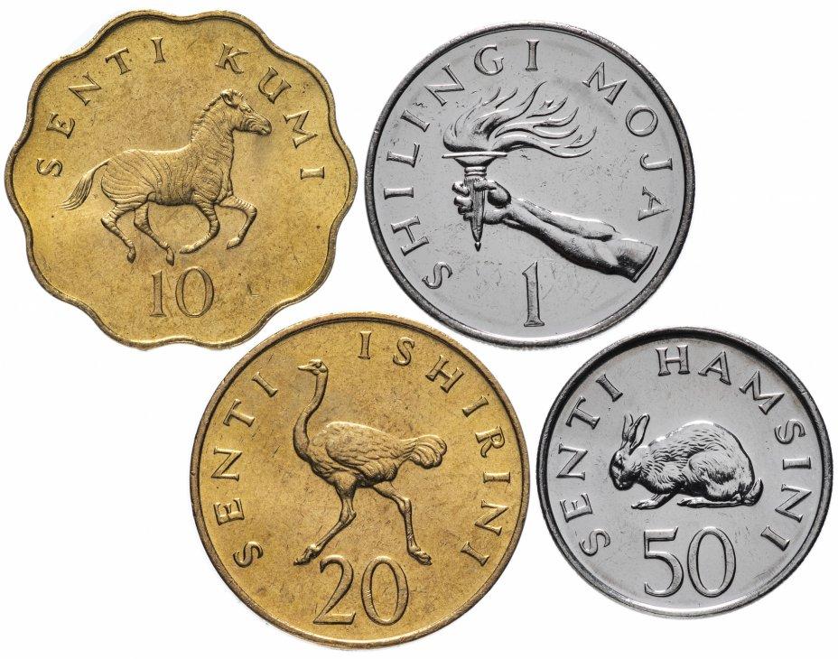 купить Танзания набор монет 1979-1990 (4 штуки)
