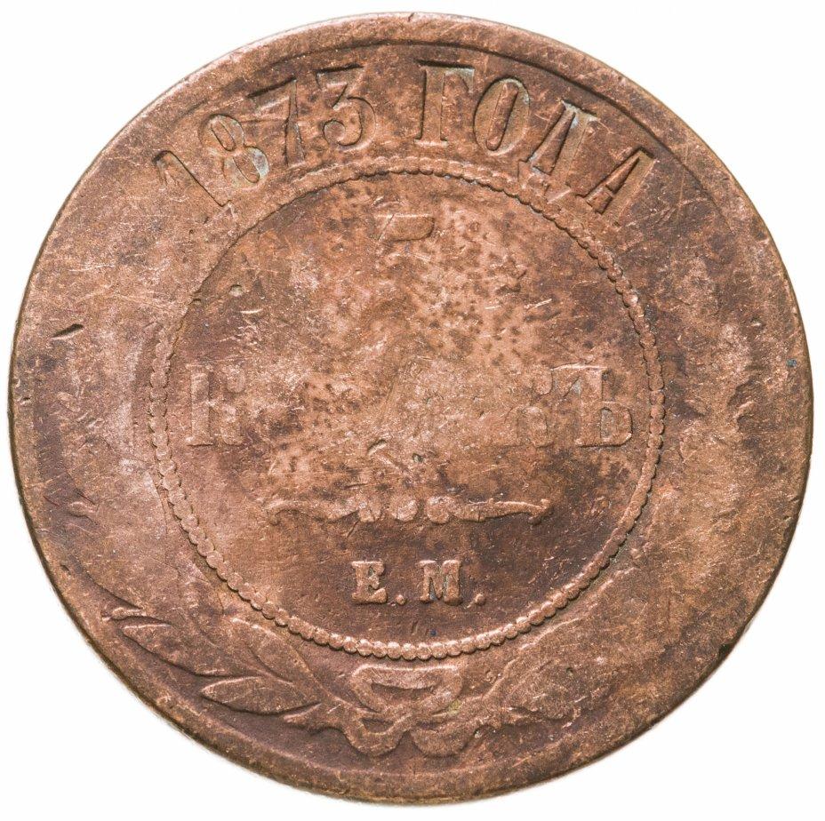 купить 5 копеек 1873 ЕМ