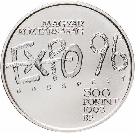 купить 500 ФОРИНТОВ 1993 ВЕНГРИЯ. EXPO'96