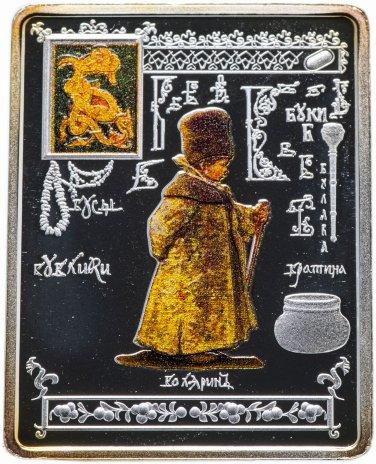 купить Ниуэ в доллар 2013 «Русский алфавит.Буква Буки»