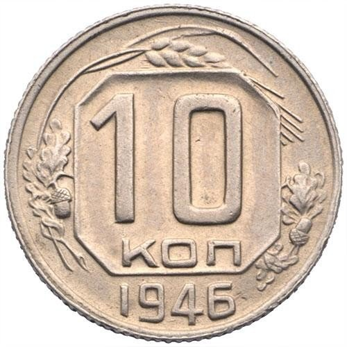 купить 10 копеек 1946 года штемпель 1.1