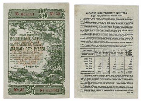 купить Облигация 25 рублей 1943 Второй Государственный Военный Заем