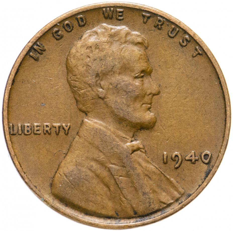 купить США 1 цент (cent) 1940 Линкольн, без обозначения монетного двора
