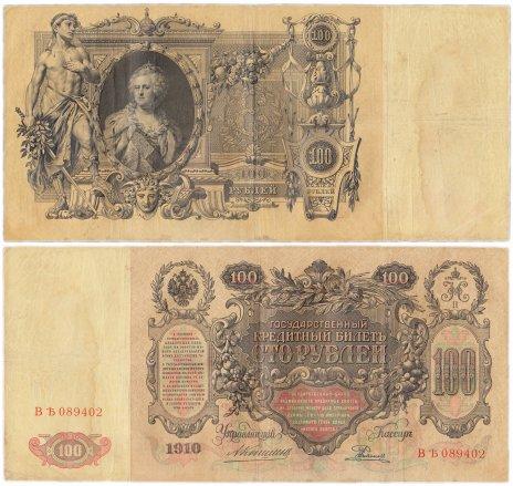 купить 100 рублей 1910 Коншин, кассир Родионов