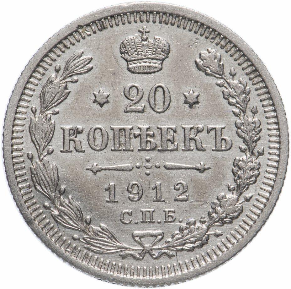 купить 20 копеек 1912 СПБ-ЭБ, Биткин №112