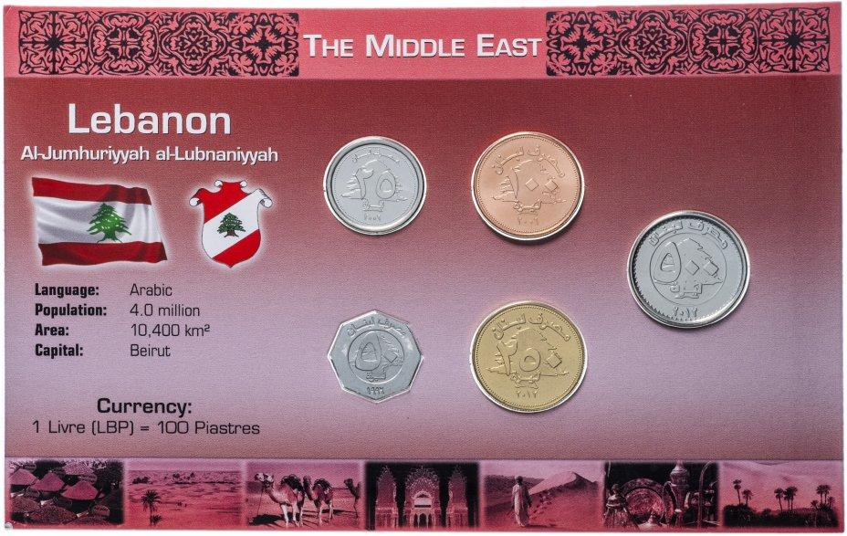 купить Ливан набор монет 1996-2012 (5 монет в буклете)