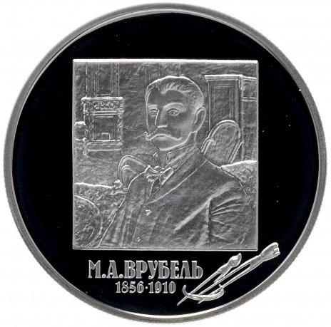 """купить 2 рубля 2006 ММД """"150-летие со дня рождения М.А. Врубеля"""""""