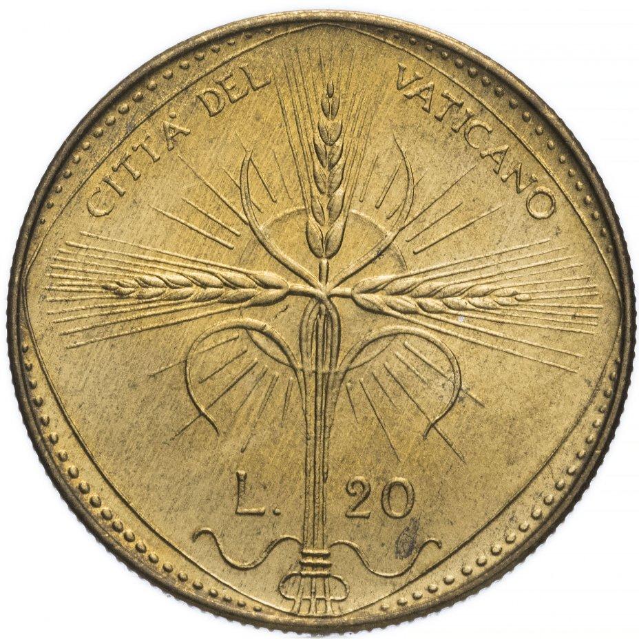 купить Ватикан 20 лир 1968