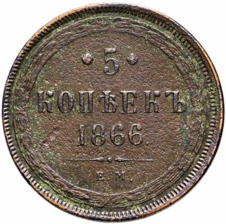 купить 5 копеек 1866 года ЕМ
