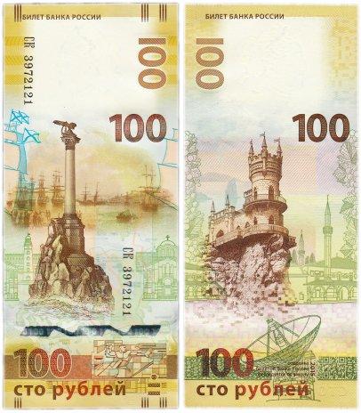 купить 100 рублей 2015 КРЫМ, серия СК