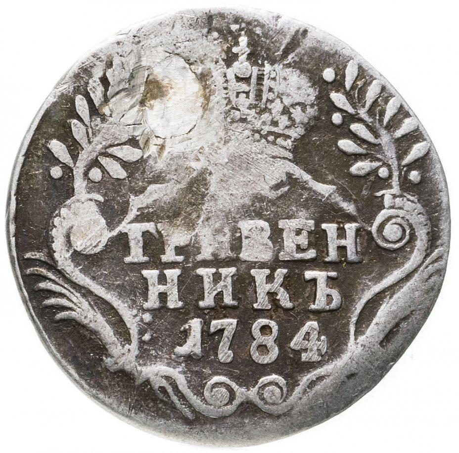 купить гривенник 1784 СПБ