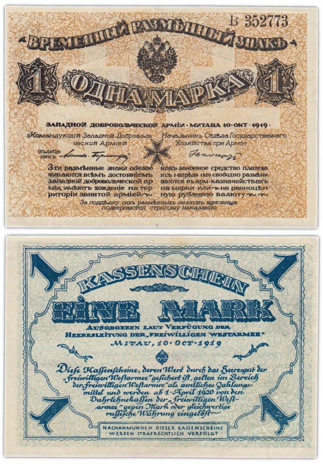 купить Западная Добровольческая Армия 1 марка 1919 с конгревом, Авалов - Бермондт (Митава)