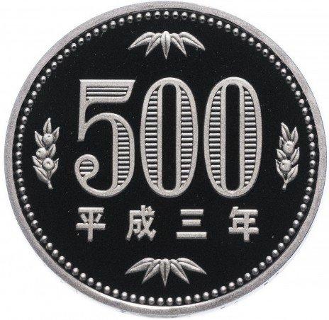купить Япония 500 иен 1991 Proof