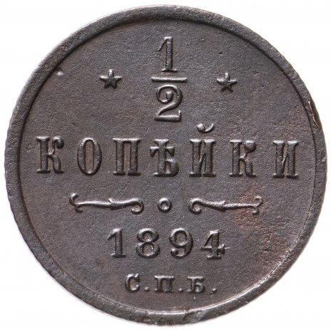 купить 1/2 копейки 1894 СПБ