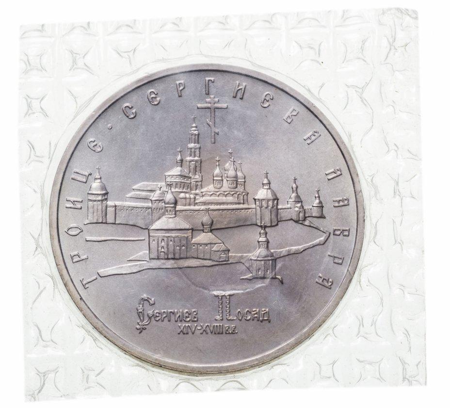 купить 5 рублей 1993 ЛМД Троице-Сергиева лавра, г. Сергиев Посад в запайке