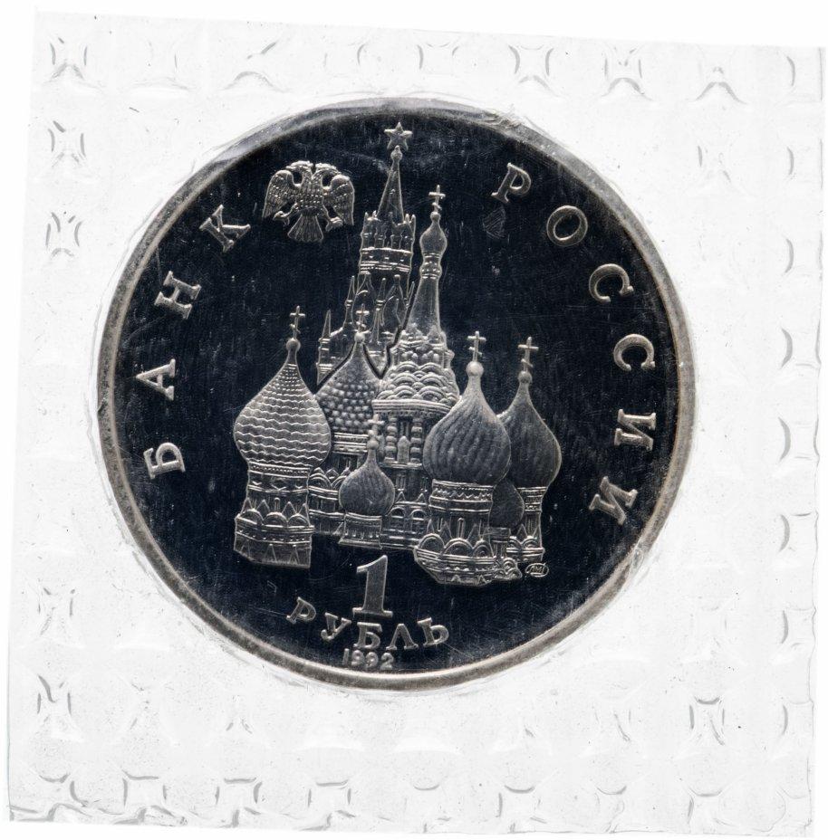 купить 1 рубль 1992 ЛМД Proof 110-летие со дня рождения Я. Коласа в банковской упаковке