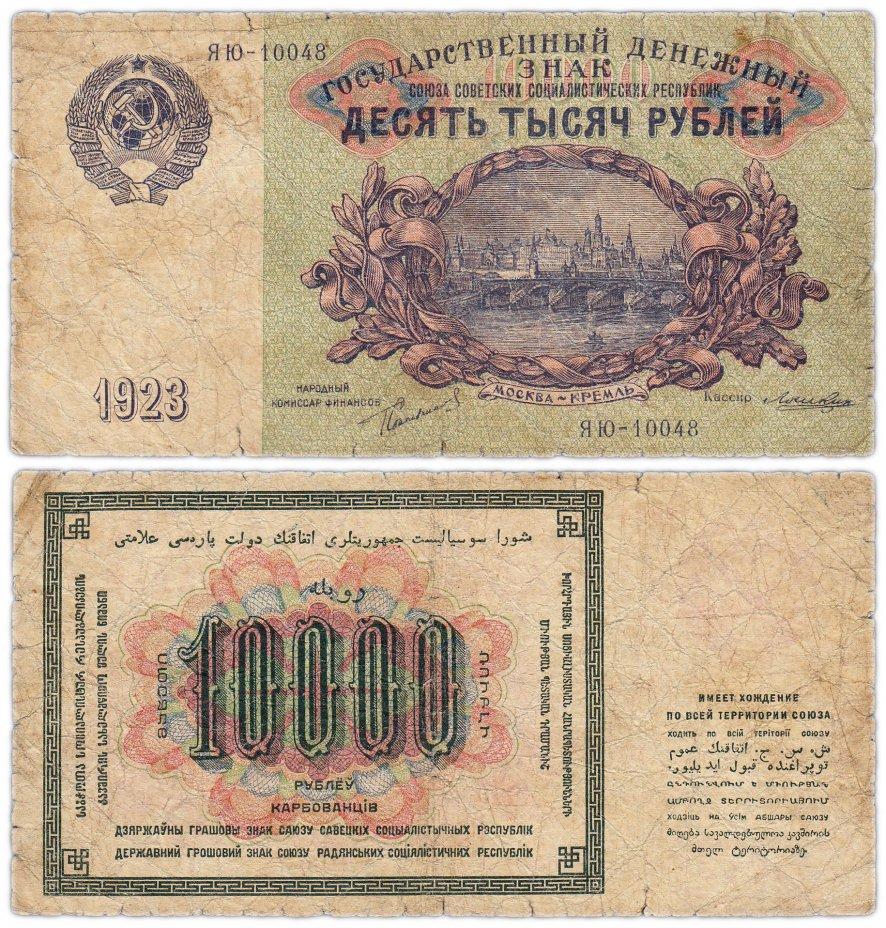 купить 10000 рублей 1923 наркомфин Сокольников, кассир Лошкин